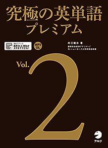[音声DL付]究極の英単語プレミアム Vol.2 究極の英単語プレミアムシリーズ