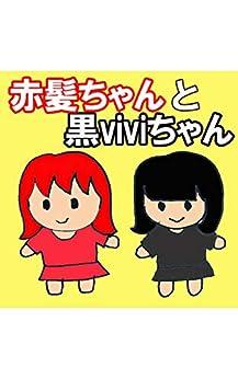 [赤髪 黒vivi]の「赤髪ちゃんと黒viviちゃん」6話「赤髪ちゃん」: 黒viviちゃんは、赤髪ちゃんの苦手な部分を知っている。。