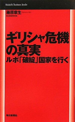 ギリシャ危機の真実 ルポ「破綻」国家を行く (Mainichi Business Books)