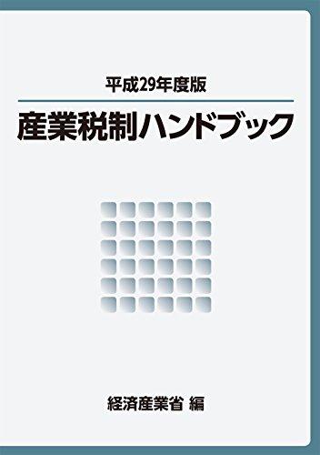 平成29年度版 産業税制ハンドブック