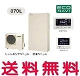 パナソニック エコキュート 370L 薄型フルオート WCシリーズ 【HE-W37CQS】 ボイスリモコンセット