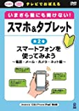 いまさら誰にも聞けない!スマホ&タブレット 第2巻 スマートフォンを使ってみよう 電話・メール・カメラ・ネット編 ASK 株式会社アスク ADV213