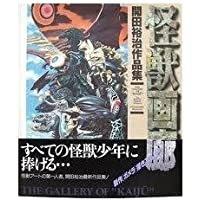 怪獣画廊―開田裕治作品集 (Dセレクション)