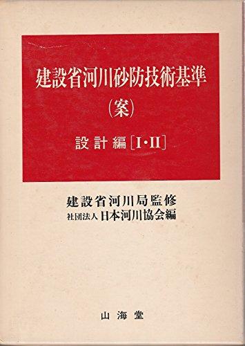 建設省河川砂防技術基準(案) (設計編1・2)