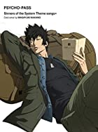 PSYCHO-PASS Sinners of the System Theme songs + Dedicated by Masayuki Nakano(初回生産限定盤)(Blu-ray Disc付)(特典なし)