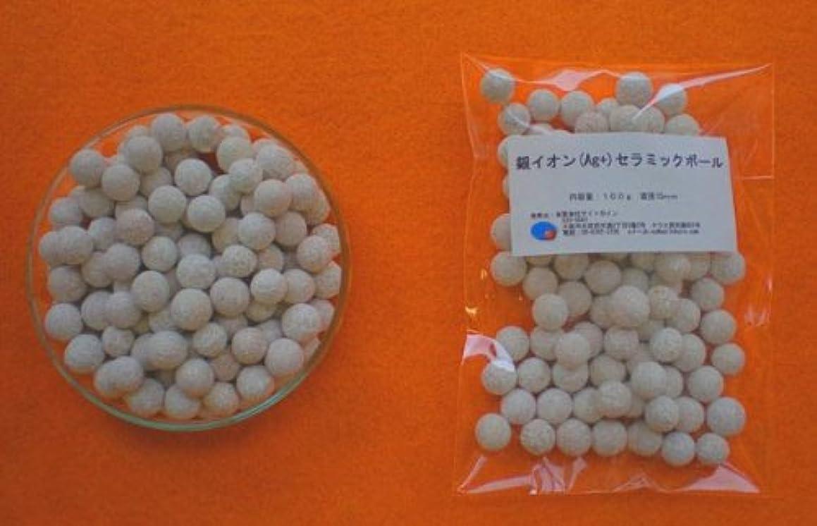薬を飲むフラグラント器用銀イオンセラミックボール 100g