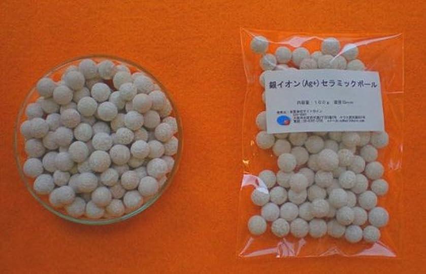 うねる排泄物サイクロプス銀イオンセラミックボール 100g