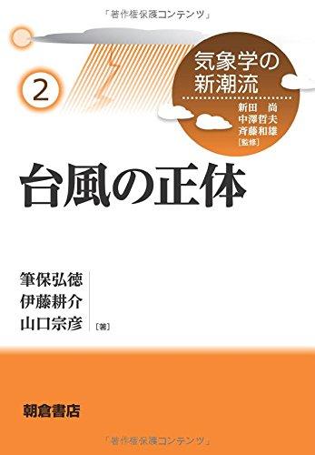 台風の正体 (気象学の新潮流2)