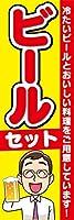 『60cm×180cm』お店やイベントに! のぼり のぼり旗 ビールセット 冷たいビールとおいしい料理をご用意しています