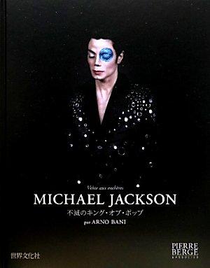 MICHAEL JACKSON 不滅のキング・オブ・ポップ 写真オークションの日本語版オフィシャルカタログの詳細を見る