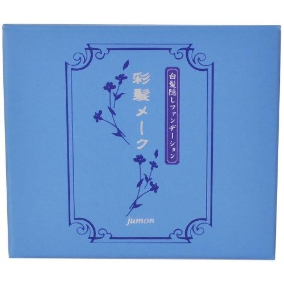 白雪姫メイト嘆く彩髪メーク詰替用ブラウン13.5g