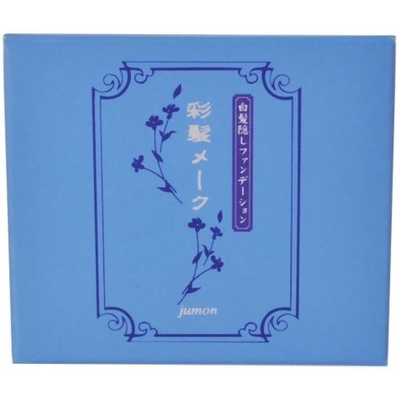 彩髪メーク詰替用ブラウン13.5g