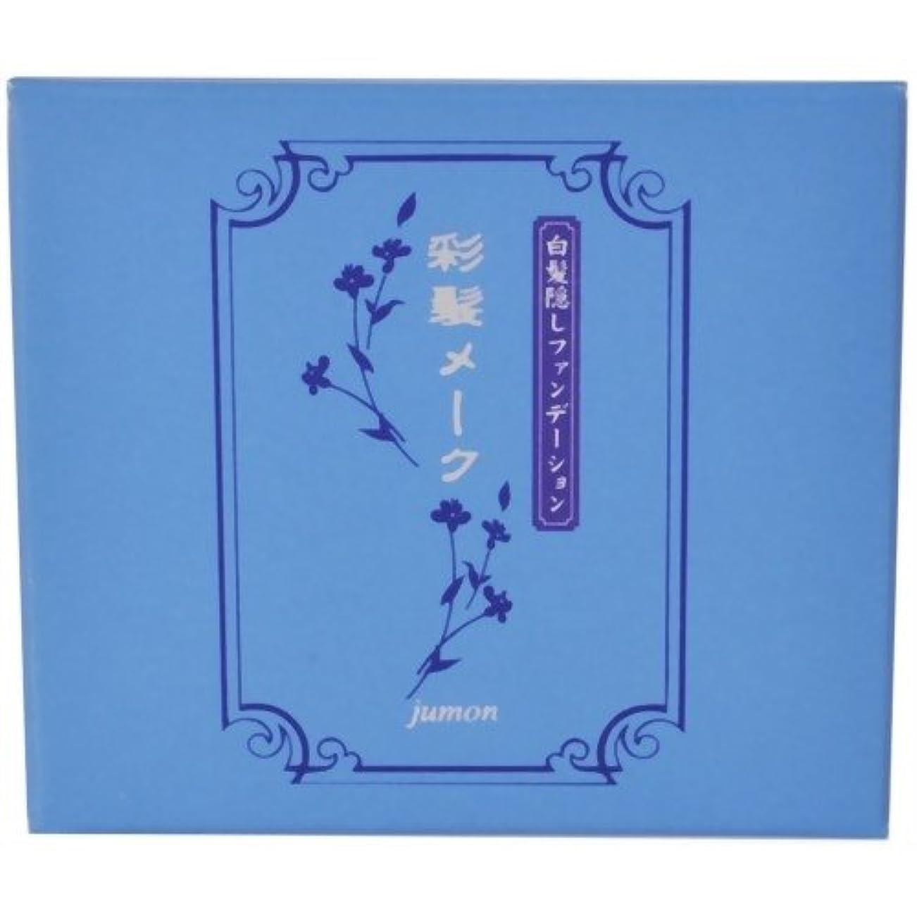 未知の独裁者ヒント彩髪メーク詰替用ブラウン13.5g