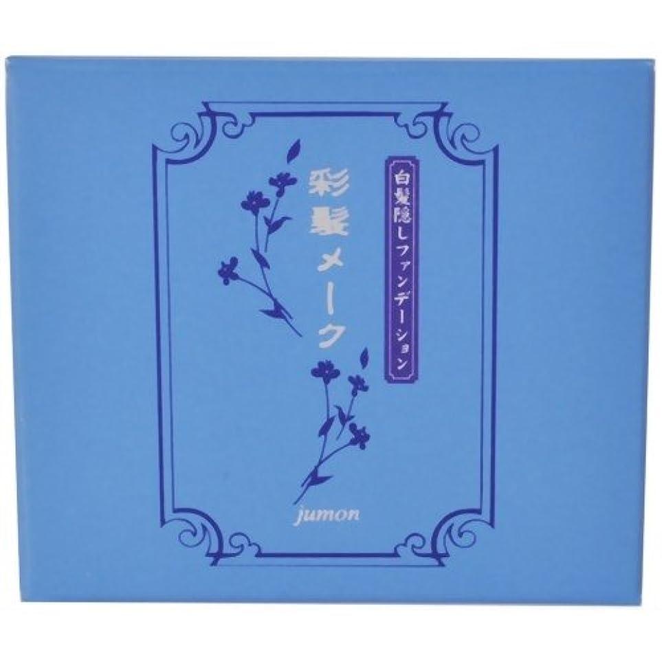 かすかなコンプリートメジャー彩髪メーク詰替用ブラウン13.5g