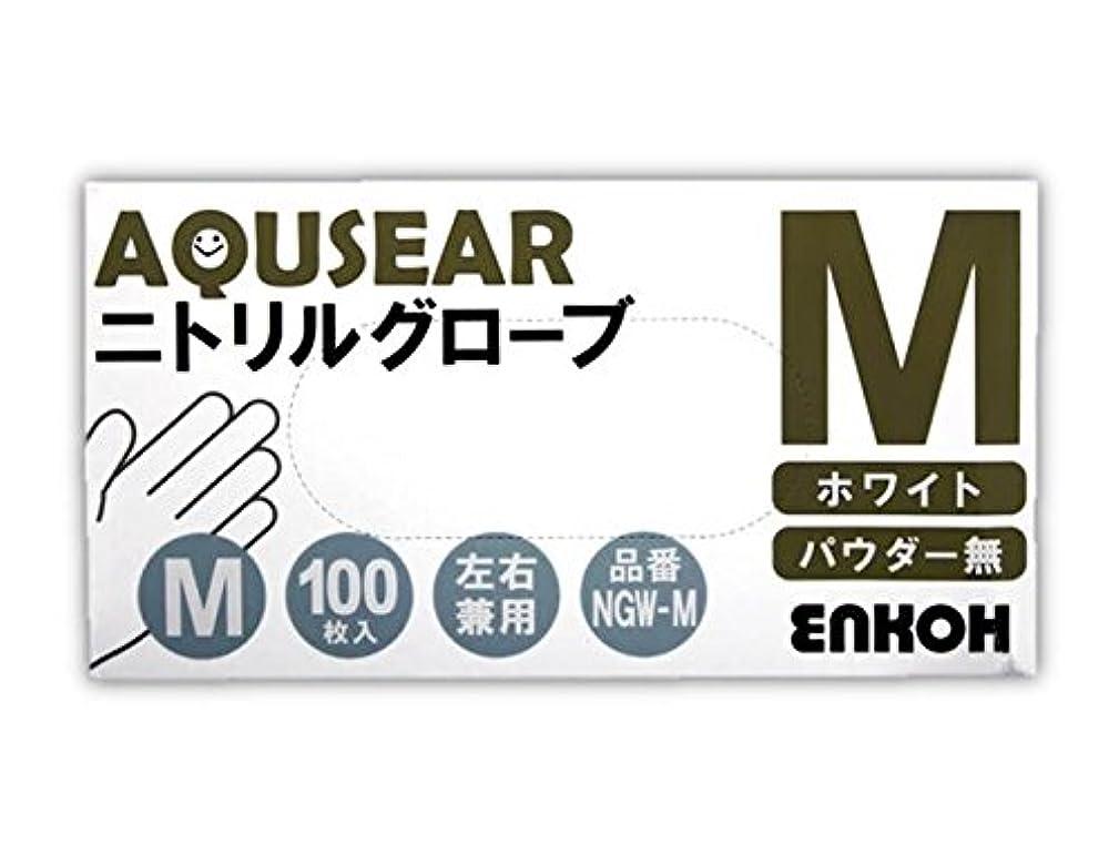 人質ランチブランチAQUSEAR ニトリルグローブ パウダー無 M ホワイト NGW-M 1箱100枚