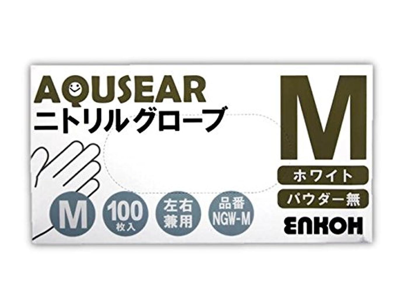 幸福なる区別AQUSEAR ニトリルグローブ パウダー無 M ホワイト NGW-M 1箱100枚