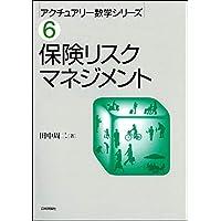保険リスクマネジメント (アクチュアリー数学シリーズ 6)