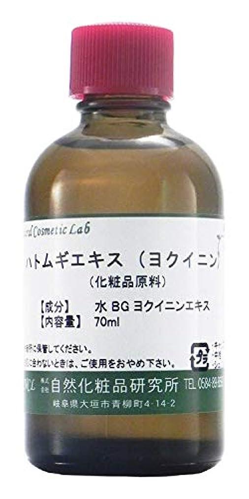不規則な特徴づける淡いハトムギエキス 70ml 【手作り化粧品原料】