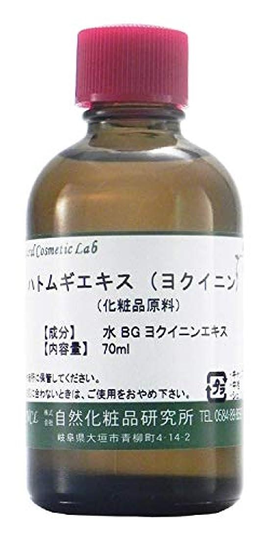 刺繍買収商品ハトムギエキス 70ml 【手作り化粧品原料】