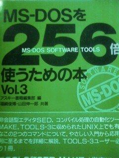 MS‐DOSを256倍使うための本〈Vol.3〉の詳細を見る