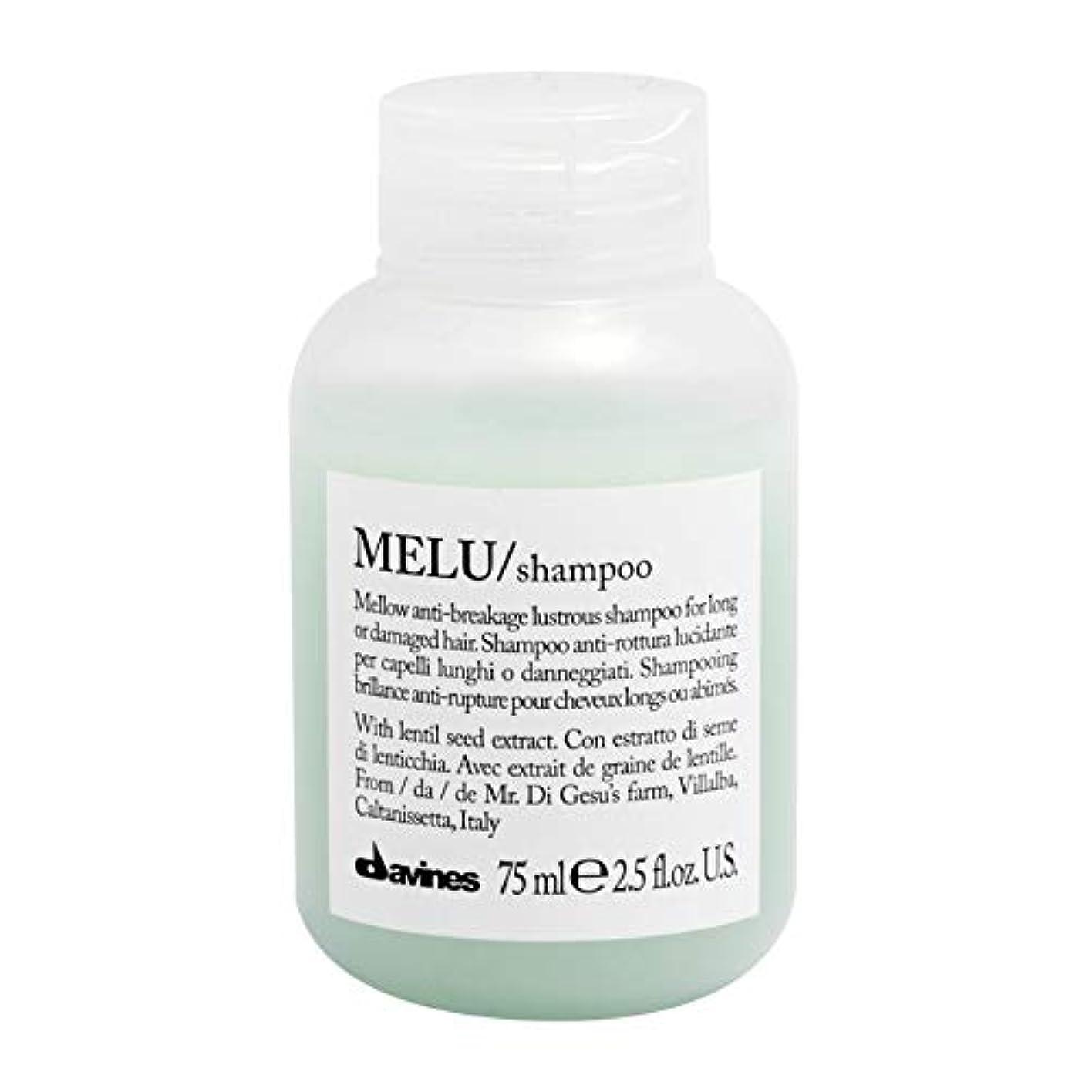 どのくらいの頻度で見えない採用[Davines ] ダヴィネスMeluシャンプー75ミリリットル - Davines Melu Shampoo 75ml [並行輸入品]