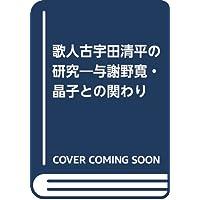 歌人古宇田清平の研究―与謝野寛・晶子との関わり