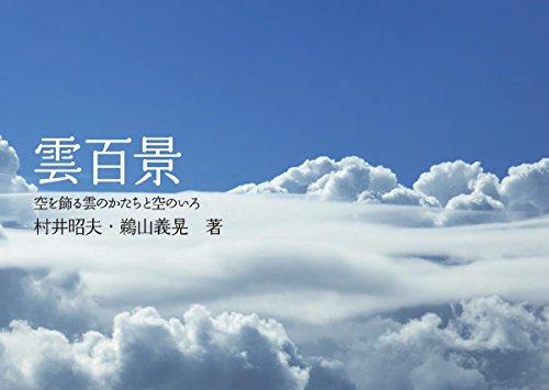 空を飾る雲のかたちと空のいろ 雲百景の詳細を見る