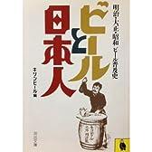 ビールと日本人―明治・大正・昭和ビール普及史 (河出文庫)