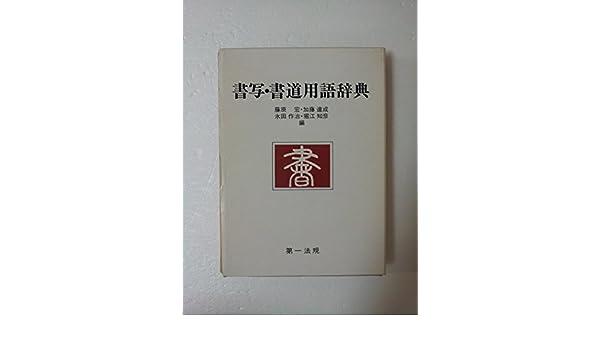 書写・書道用語辞典 | 藤原宏, ...
