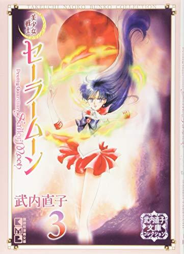 美少女戦士セーラームーン(3) 武内直子文庫コレクション (講談社漫画文庫)