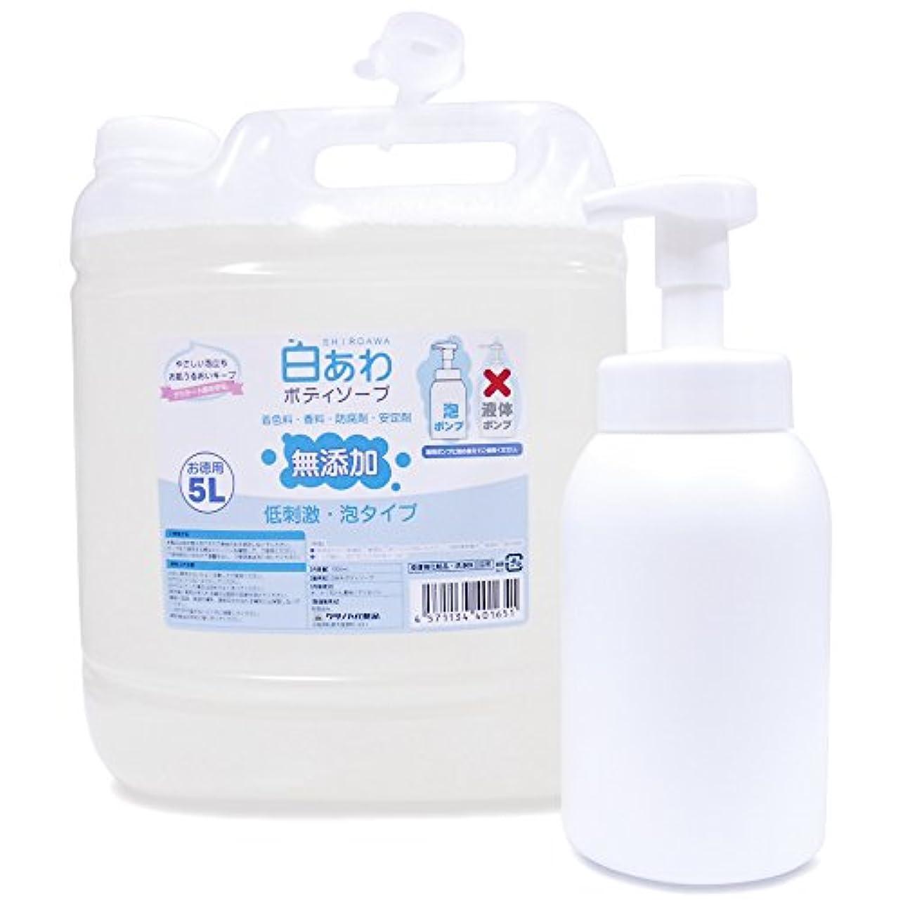 扱う硫黄つかむ【無添加】白あわボディソープ 5L ポンプ容器セット