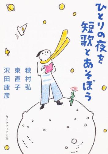 ひとりの夜を短歌とあそぼう (角川ソフィア文庫)の詳細を見る