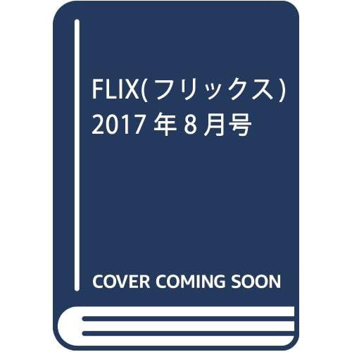 FLIX(フリックス)2017年8月号