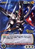 《Crusade》リューナイト・ゼファー 【C】 U-347C / サンライズクルセイド第20弾~来光の盟友~ シングルカード