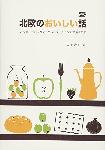 北欧のおいしい話 スウェーデンのカフェから、フィンランドの食卓まで (P‐Vine BOOKs)の詳細を見る