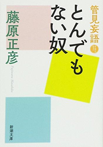 管見妄語 とんでもない奴 (新潮文庫)の詳細を見る