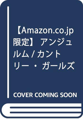 【Amazon.co.jp限定】 アンジュルム/カントリー・ガールズ 船木結 ファースト写真集 『 結 MUSUBU 』 Amazon限定カバーVer.