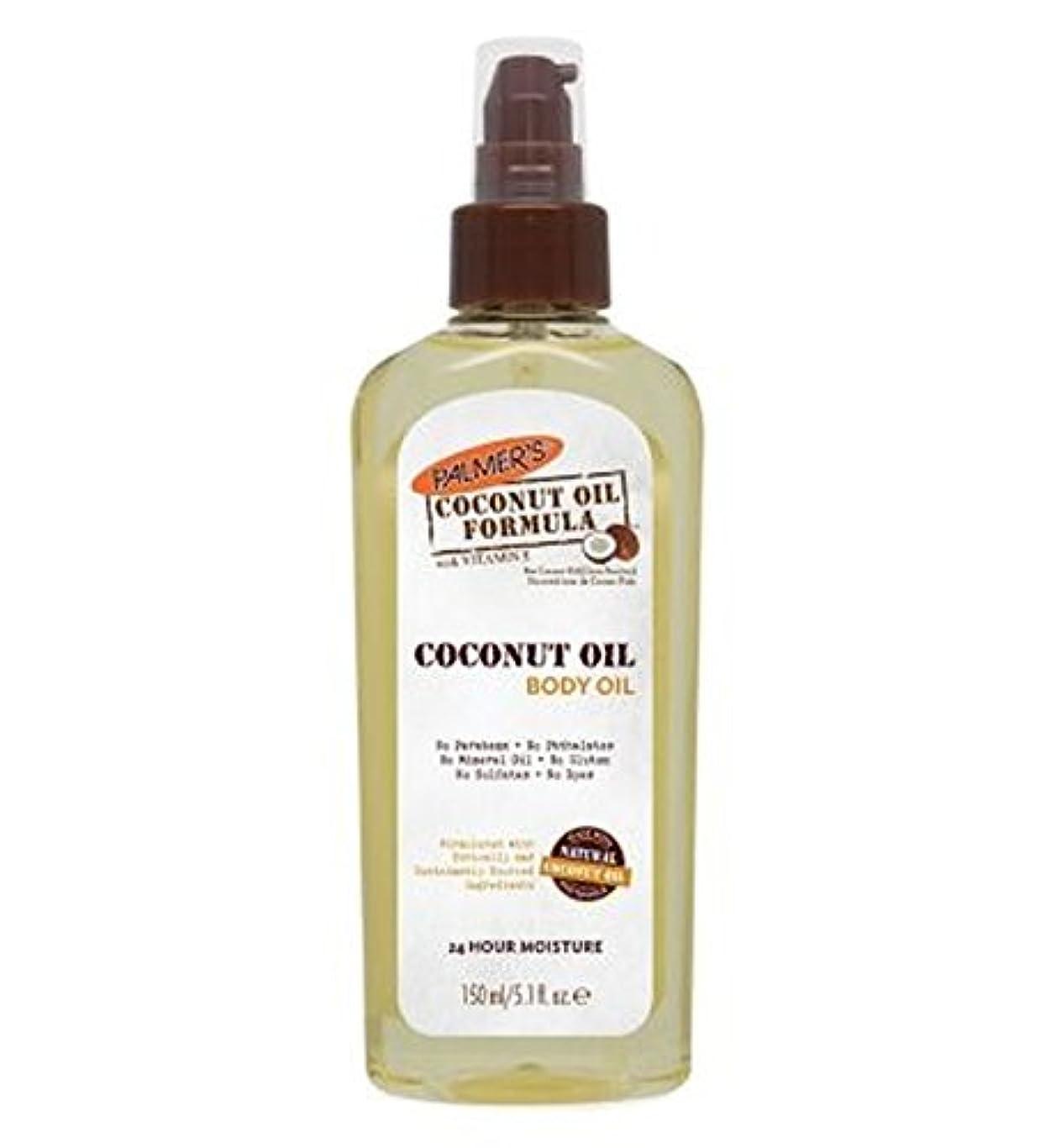 過剰任命累計Palmer's Coconut Oil Formula Body Oil 150ml - パーマーのココナッツオイル式ボディオイル150ミリリットル (Palmer's) [並行輸入品]