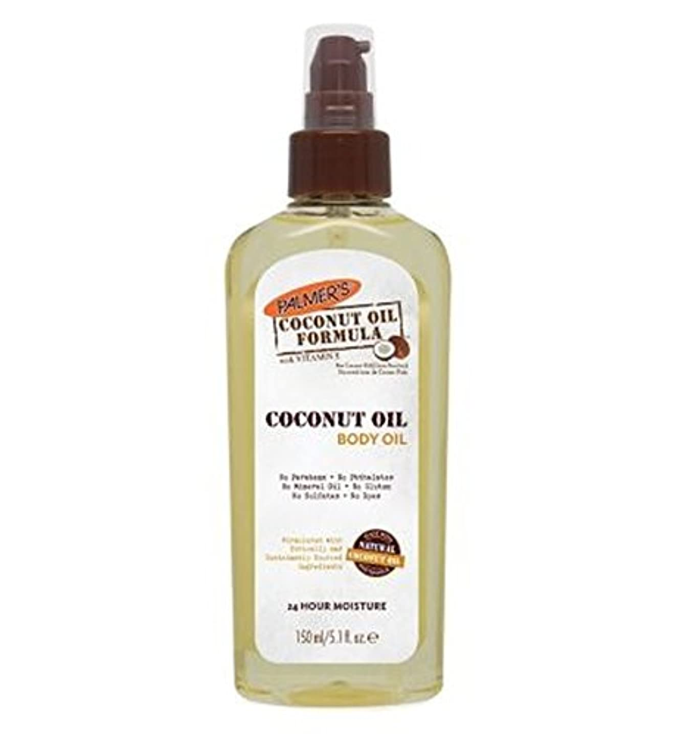 いちゃつく雄弁なマトロンPalmer's Coconut Oil Formula Body Oil 150ml - パーマーのココナッツオイル式ボディオイル150ミリリットル (Palmer's) [並行輸入品]