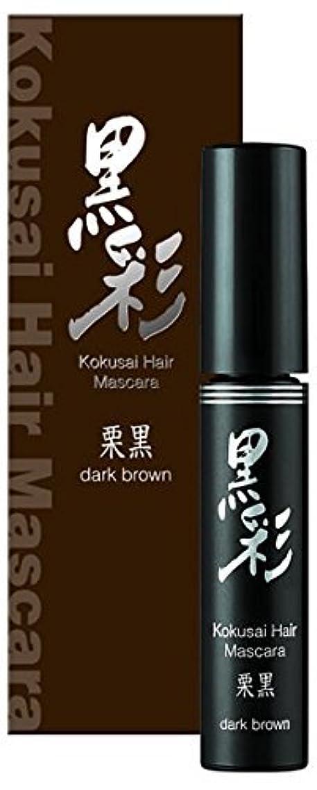 トランク梨不透明なアモロス 黒彩ヘアマスカラ 栗黒(ダークブラウン) 9ml