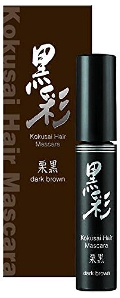 エキス肌寒い貢献するアモロス 黒彩ヘアマスカラ 栗黒(ダークブラウン) 9ml