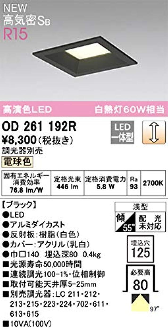 勤勉な自体しっかりオーデリック/ダウンライト OD261192R