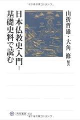 日本仏教史入門─基礎史料で読む (角川選書) 単行本