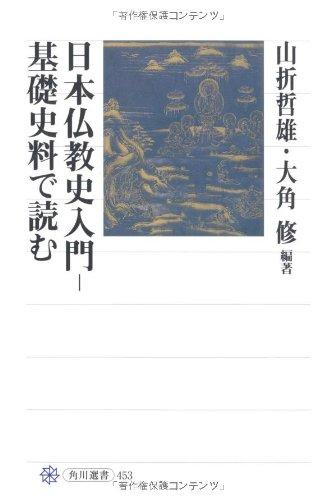 日本仏教史入門─基礎史料で読む (角川選書)の詳細を見る