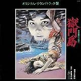 獄門島 オリジナル・サウンドトラック盤(紙ジャケット)