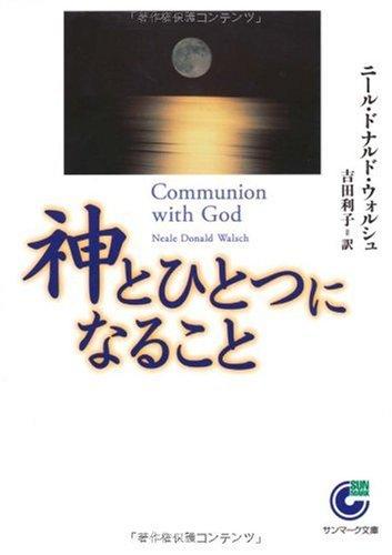 神とひとつになること (サンマーク文庫)の詳細を見る