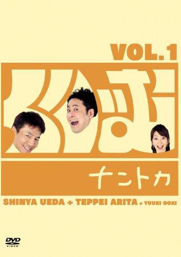 くりぃむナントカVol.1 [DVD]