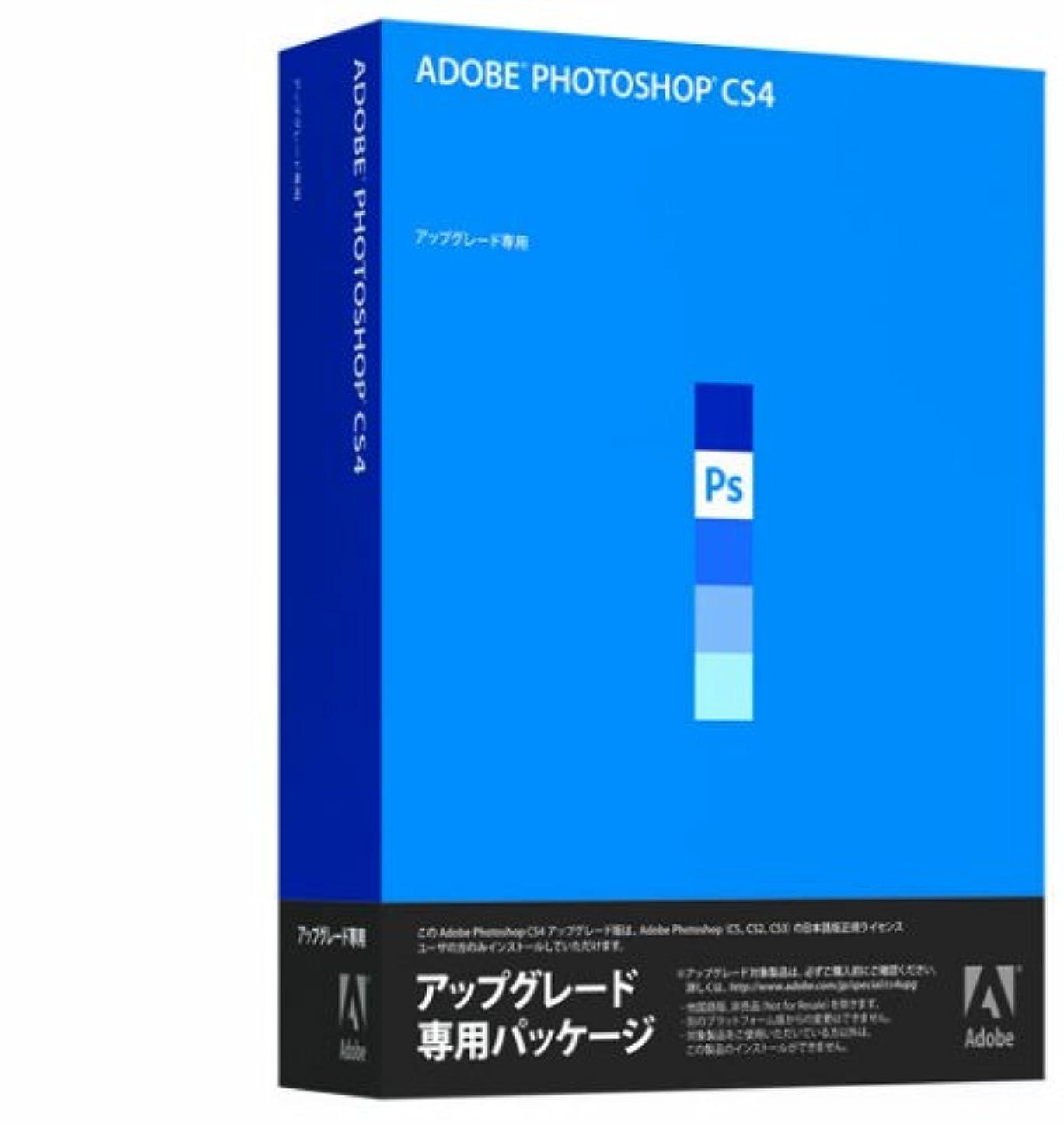 Adobe Photoshop CS4 (V11.0) 日本語版 アップグレード版 Windows版 (旧製品)