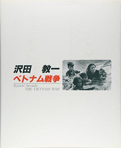 沢田教一ベトナム戦争の詳細を見る