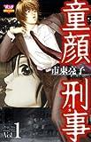 童顔刑事 1 (ボニータコミックス)